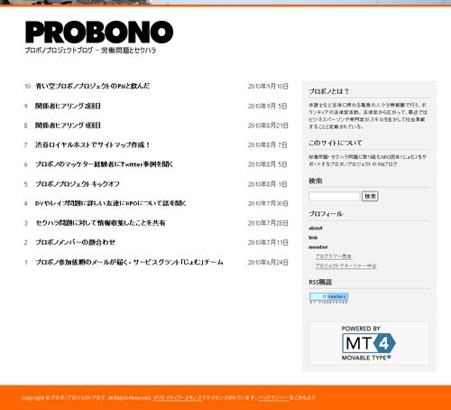 プロボノプロジェクトブログ