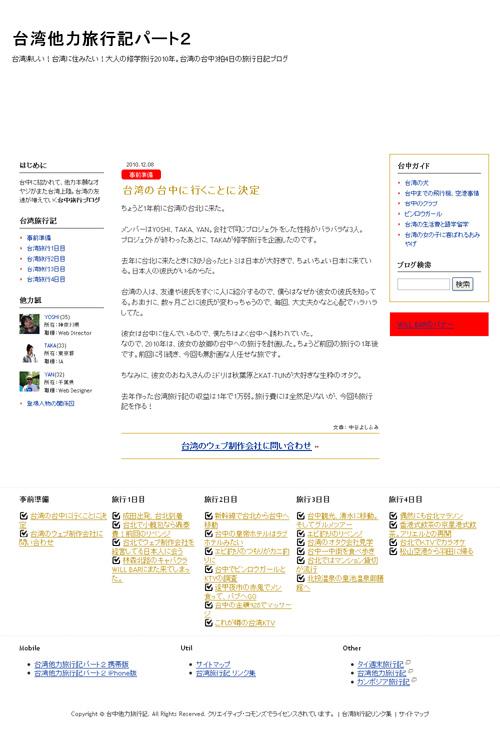 taichun_wireframe.jpg